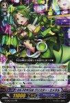 【VGシングル特価販売中】《VG》BN-PR♥ISM グリスター・エメラル