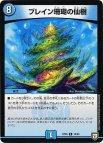 【DMシングル特価販売中】《DM》ブレイン珊瑚の仙樹
