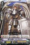 《VG》剛力の騎士 アロブロクス