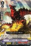 《VG》ダマナンス・ドラゴン