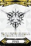 《VG》イマジナリーギフト アクセル