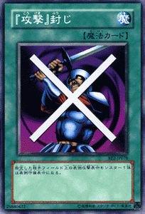 『攻撃』封じ - 遊戯王カードなどトレカの通販・販売なら ...