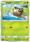 《Pokemon》タネボー
