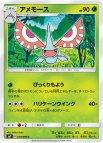 《Pokemon》アメモース