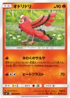 《Pokemon》オドリドリ