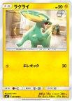 《Pokemon》ラクライ