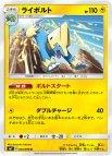 《Pokemon》ライボルト