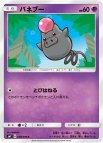 《Pokemon》バネブー