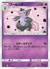 《Pokemon》ブーピッグ