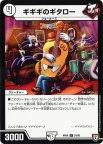 《DM》ギギギのギタロー