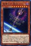 【遊戯王シングル特価販売中】星遺物−『星杖』