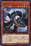 雷電龍−サンダー・ドラゴン