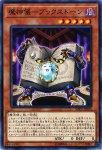 【遊戯王シングル特価販売中】魔神儀−ブックストーン