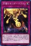 【遊戯王シングル特価販売中】百雷のサンダー・ドラゴン