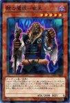 骸の魔妖−夜叉