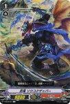 《VG》忍竜 ソウコクザッパー