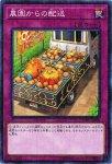 【遊戯王シングル特価販売中】農園からの配送