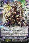 《VG》時空竜 イディアライズ・ドラゴン