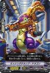 《VG》ミッシングクランプ・ドラゴン