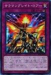 【遊戯王シングル特価販売中】サラマングレイト・ロアー