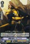 【VGシングル特価販売中】《VG》健剛の騎士 ブレニアス