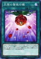 天啓の薔薇の鐘