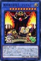魔神儀の創造主−クリオルター