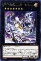 【遊戯王特価販売中】超量機獣ラスターレックス