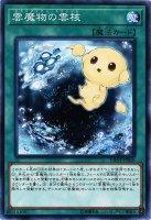 【遊戯王特価販売中】雲魔物の雲核