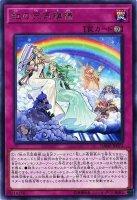 虹の天気模様