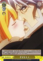 《WS》幸せなキス 【U】