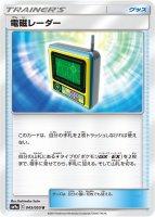 《Pokemon》電磁レーダー