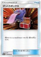 《Pokemon》びっくりボックス