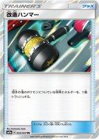 《Pokemon》改造ハンマー