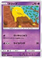 《Pokemon》スリープ