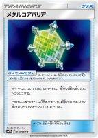《Pokemon》メタルコアバリア