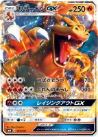 《Pokemon》リザードンGX