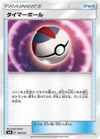 《Pokemon》タイマーボール