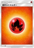 《Pokemon》基本炎エネルギー