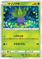 《Pokemon》ナゾノクサ(HP50)