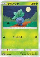 《Pokemon》ナゾノクサ(HP60)