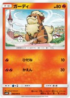 《Pokemon》ガーディ