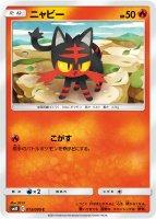 《Pokemon》ニャビー(HP50)