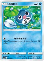 《Pokemon》ニョロモ(HP60)