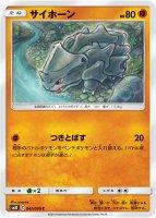 《Pokemon》サイホーン(HP80)