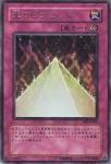 【(10/1(月)10時迄)総決算セール!店内全品10%OFF!】光のピラミッド