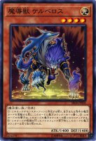 魔導獣 ケルベロス