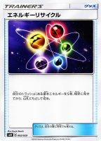 《Pokemon》エネルギーリサイクル
