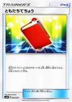 《Pokemon》ともだちてちょう
