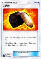 《Pokemon》火打石
